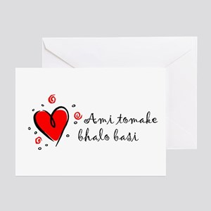 Ami tomake bhalo basi greeting cards cafepress i love you bengali greeting cards package of m4hsunfo